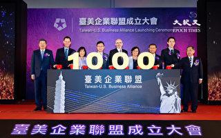 台美企业联盟成立 千家企业加入