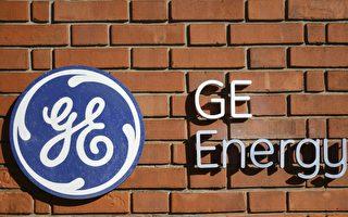 GE欲外包工程 紐約工人求川普幫留住工作