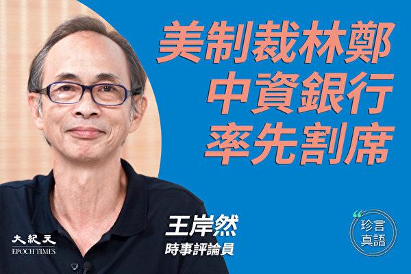 【珍言真语】王岸然:美制裁林郑 中资银行割席