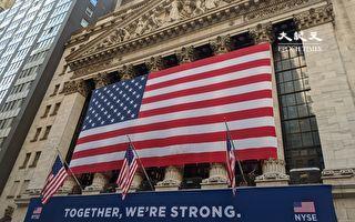 监管机构将取消在美上市中企的优惠待遇
