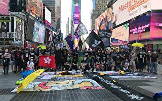 美公民遭港府通缉 港人时代广场集会抗议