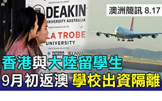 【澳洲簡訊8.17】香港與大陸留學生9月初返澳 學校出資隔離