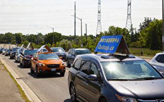 加拿大新移民汽車遊行 籲華人脫離中共