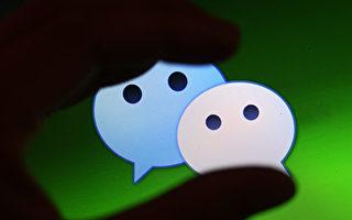 李正宽:WeChat被锁喉 谁动了谁的自由