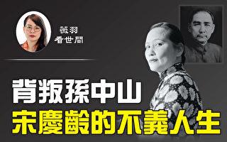 【薇羽看世間】背叛孫中山 宋慶齡的悲劇人生