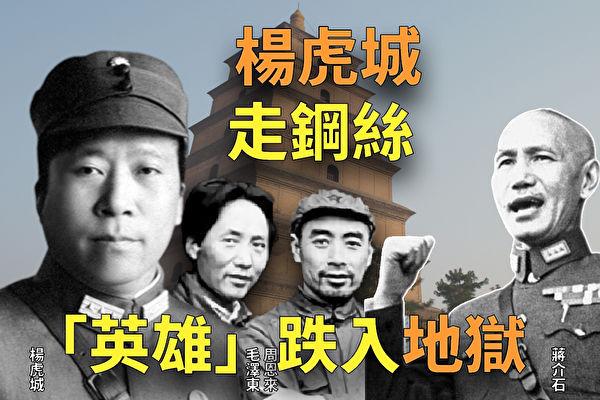 """【欺世大观】杨虎城走钢丝 """"英雄""""跌入地狱"""