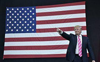 川普执政近4年 兑现了哪些竞选承诺
