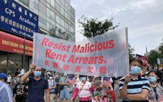 纽约两千华裔房东游行 抗议政府助长租霸
