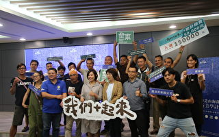 台东再造山海部落计划 8组团队获选