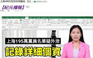 【纪元播报】上海195万党员名单疑外泄