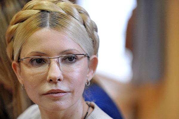 【瘟疫与中共】乌克兰前总理进重症室