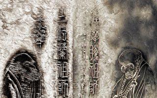 佛法東傳兩高僧——攝摩騰與竺法蘭