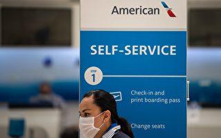 美国航空10月起将停飞15城市