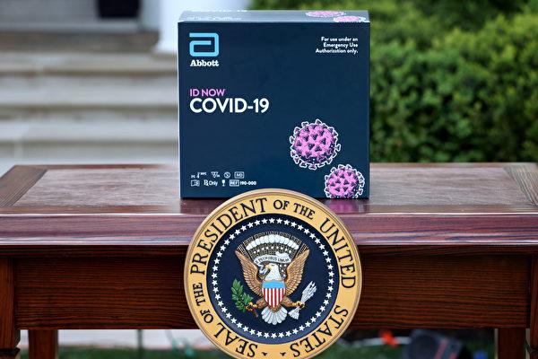 【最新疫情8.27】白宫购买1.5亿快速测试卡