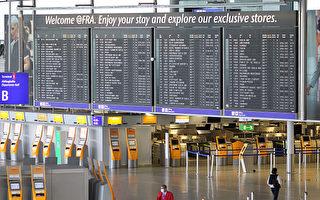 德国最大机场巨额亏损 欲裁员数千人