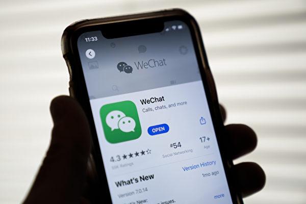 美司法部要求旧金山法官允许政府禁止微信