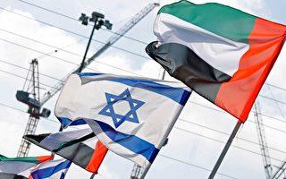 【名家專欄】阿聯酋以色列和平協議預未來巨變