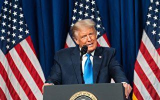 川普提名演讲:永不忘记中共造成美国疫情