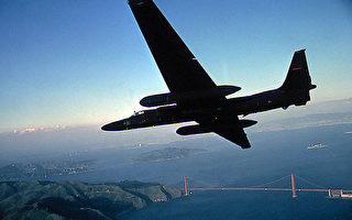 中共抗议美U-2机越界干扰军演 美军回呛