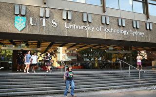 澳媒揭悉尼科技大學與中共軍方的聯係