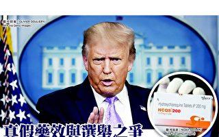 方天亮:藥效與選戰 羥氯喹引發的爭議