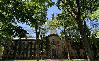 普林斯顿大学改计划 新学期全部远程授课