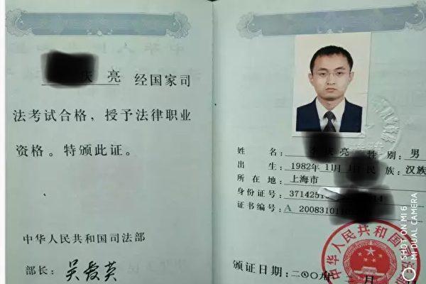 实习律师怒揭北京律协和司法局滥权黑幕