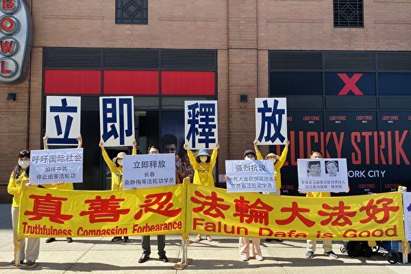 組圖:法輪功學員紐約中領館前抗議長春抓捕