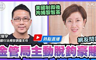 【珍言真语】港府打压传媒 卢俊宇:加速制裁