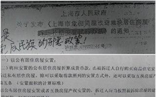 """上海动迁户控诉中共""""10平米安置政策"""""""