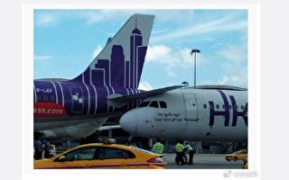 香港机场突发事故 两客机罕见首尾碰撞