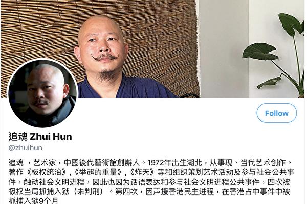 北京藝術家在庭上宣告遺言 律師籲無罪釋放