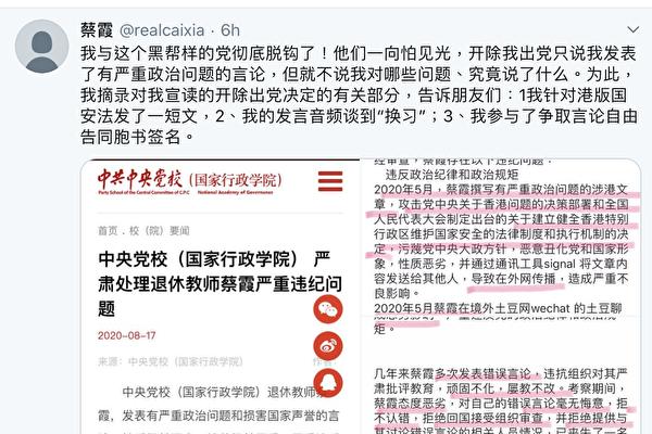 田雲:蔡霞事件引國際關注 中共解體是必然