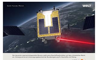 外貿法見效 德国禁将衛星激光技術售給中企