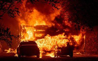 北加州野火延烧 疫情下成千上万居民撤离家园