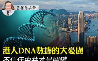 【有冇搞错】港人DNA数据大忧虑