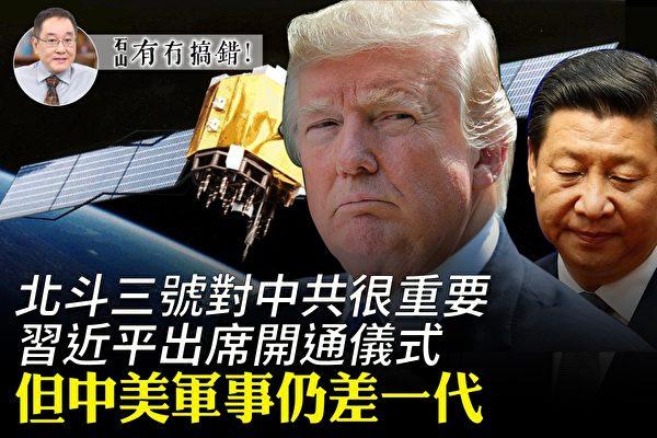 【有冇搞錯】北斗三號開通 中美軍事仍差一代