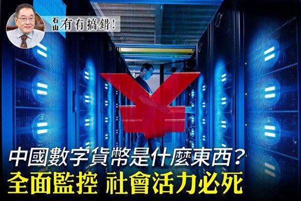 【有冇搞错】中国数字货币是个什么东西?