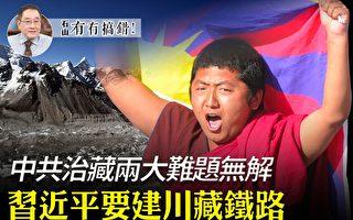 【有冇搞錯】習要建川藏鐵路 治藏兩大難題無解