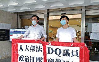 香港高院审理吴文远反释法游行上诉