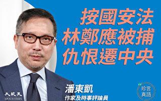 【珍言真語】潘東凱:保護隱私 拒可疑核酸檢測