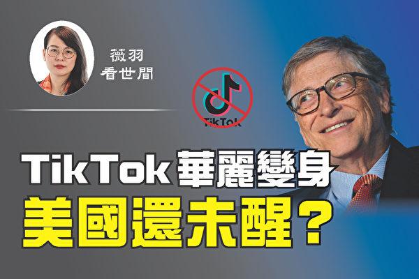 【薇羽看世間】TikTok欲變身 美國還未醒?