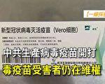 【一线采访视频版】中共生产病毒疫苗?毒疫苗受害者仍在维权