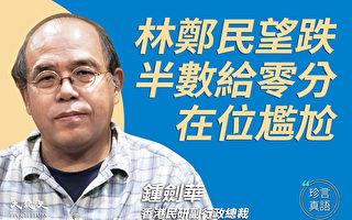 【珍言真语】钟剑华:林郑民调零分 在位尴尬