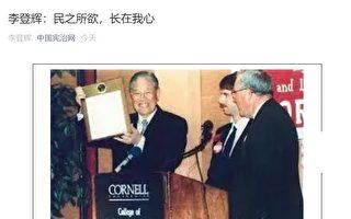 中国人民大学转李登辉美国演讲稿 文章被删