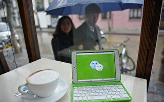 微信遭美制裁 华人:是间谍软件 监控猖獗