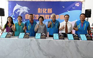 历经三任县长兴建 彰县自然生态教育中心启用