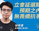 【珍言真语】徐考澧:忧临立会 工会团结反抗