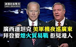 【拍案惊奇】美净网全面清共 美军机夜临广东