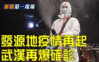 【新闻第一现场】发源地疫情再起 武汉再爆确诊